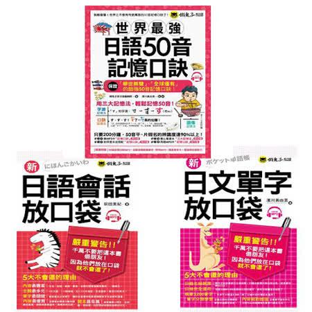 世界最強日語50音+單字+會話放口袋3書