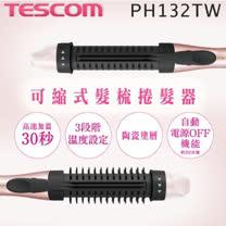 TESCOM PH132TW PH132 可縮式髮梳捲髮器/整髮梳 公司貨 保固一年