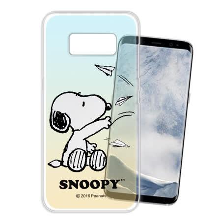 史努比/SNOOPY 正版授權 Samsung Galaxy S8+ / S8 Plus 漸層彩繪軟式手機殼(紙飛機)