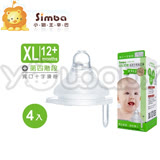小獅王辛巴 Simba 母乳記憶超柔防脹氣奶嘴-寬口十字麥粉(XL)-4入