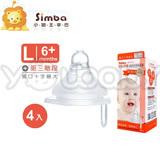 小獅王辛巴 Simba 母乳記憶超柔防脹氣奶嘴-寬口十字較大(L)-4入