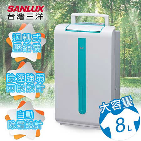 【SANLUX台湾三洋】8公升除湿机/SDH-832A