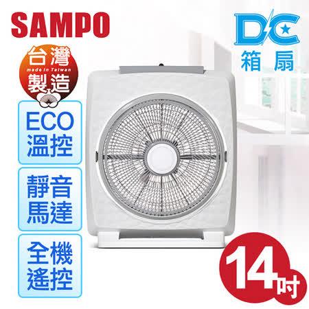 【聲寶SAMPO】14吋ECO溫控DC節能箱扇/SK-FB14BDR