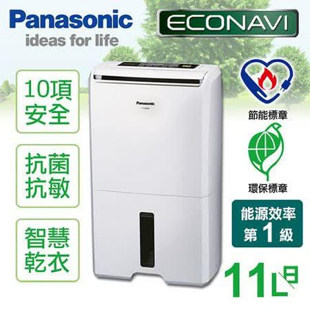 【国际牌Panasonic】ECONAVI 奈米11L智慧节能环保清净除湿机 F-Y22BW