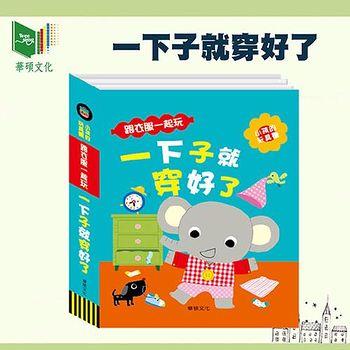 華碩文化 遊戲書系列-一下子就穿好了!