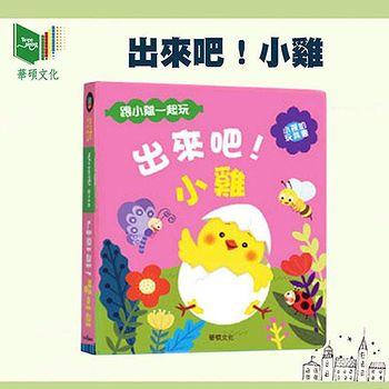 華碩文化 遊戲書系列-出來吧!小雞