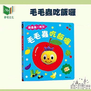 華碩文化 遊戲書系列-毛毛蟲吃飯囉