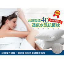 台灣製造<BR>4D透氣水洗抗菌枕(2入)