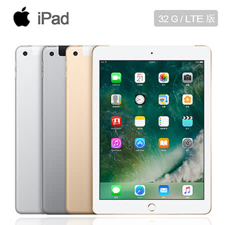 Apple iPad(2017) 9.7吋平板(32G/LTE版)※送保貼+支架+捲線棒※