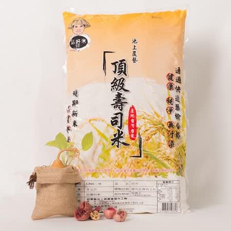 池上農會-品好米-頂極壽司米9kg