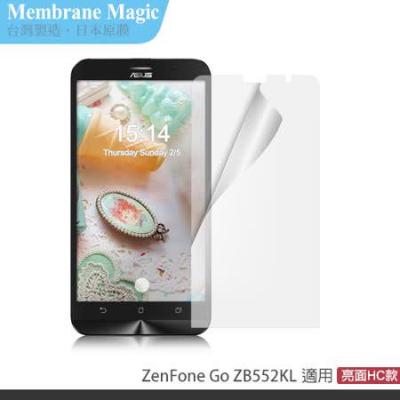 魔力 ASUS ZenFone Go ZB552KL 5.5吋 高透光抗刮螢幕保護貼-非滿版