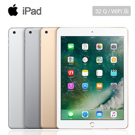 Apple iPad(2017)9.7吋平板(32G/WiFi版)※送保貼+支架+捲線棒※