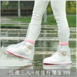 【Moscova】防雨鞋套雨靴套(任選三入$399)