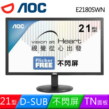 AOC E2180SWN 21型不閃屏液晶螢幕