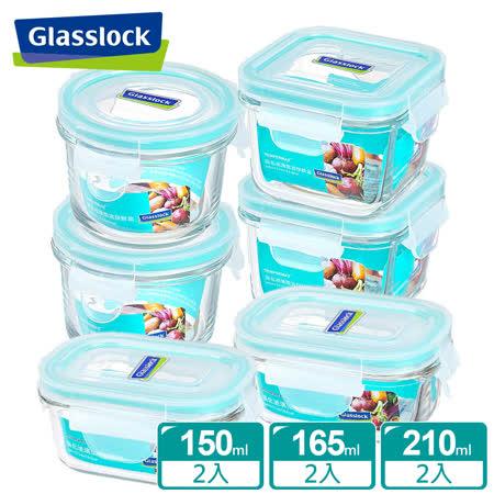 【Glasslock】強化玻璃微波保鮮盒- 實用小容量6入組