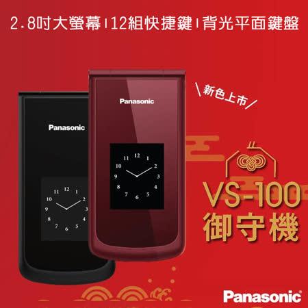 Panasonic VS-100 2.8吋雙大畫面老人機◆贈600mL泡舒洗碗精(VS100)