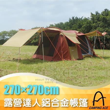 【台灣 Camping Ace】露營達人 7075超強航空鋁合金四面開6人露營帳篷(含前延伸天幕+營柱x2 高透氣)_家庭客廳帳棚/塗銀膠牛津布_ARC-643