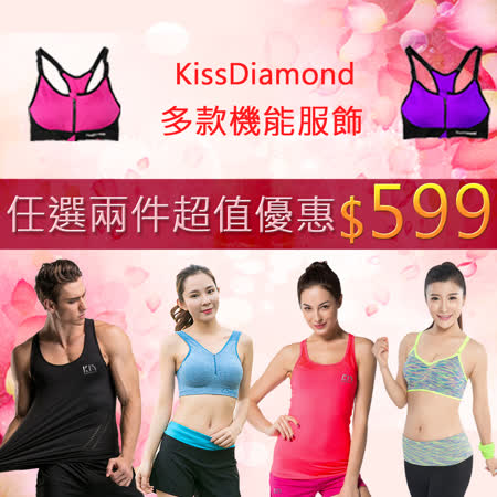 KissDiamond 繽紛夏日運動服飾 超值任選優惠