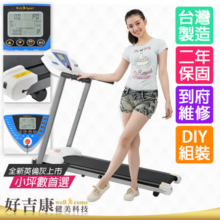【好吉康Well Come】小坪數首選 城市經典二代電動跑步機 HS-780 台灣製兩年保固 全新英倫灰