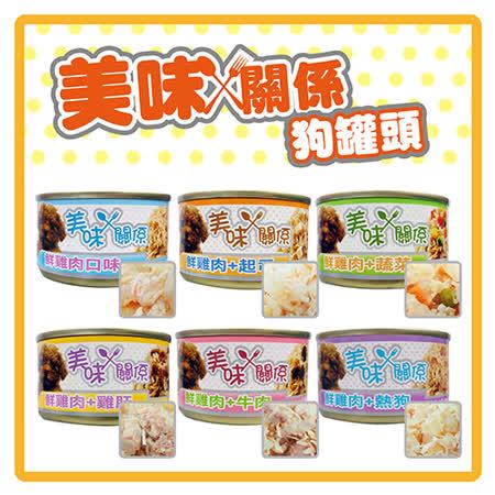 美味關係 狗罐 90g*48罐組(C181C01-2)