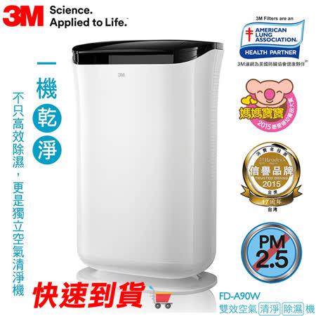 全新福利品【3M】双效空气清净除湿机/FD-A90W
