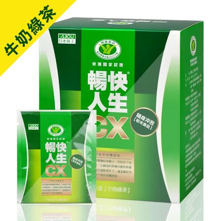 健康食品認證A00334號 日本味王暢快人生CX 粉末食品14包入裝