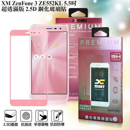 XM ASUS ZenFone 3 ZE552KL 5.5吋 超透滿版 2.5D 鋼化玻璃貼-時尚粉