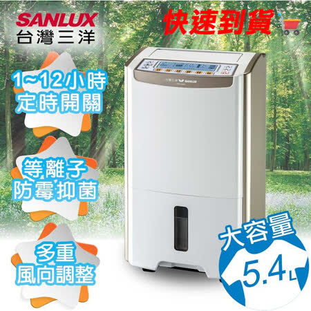 【SANLUX台湾三洋】10.5公升大容量微电脑除湿机/SDH-105LD