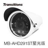全視線 MB-AHD291ST 星光版數位式低照全彩攝影機