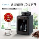 ★加贈咖啡豆★日本siroca  crossline 自動研磨悶蒸咖啡機-鎢黑 SC-A1210TB