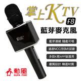 【團購2入組】 勳風 K歌棒 無線藍芽麥克風 HF-F8 - 隨時開唱,讓你歡唱無拘束 (黑色-簡配)