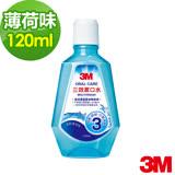 3M 三效漱口水隨身瓶(薄荷口味)120ml