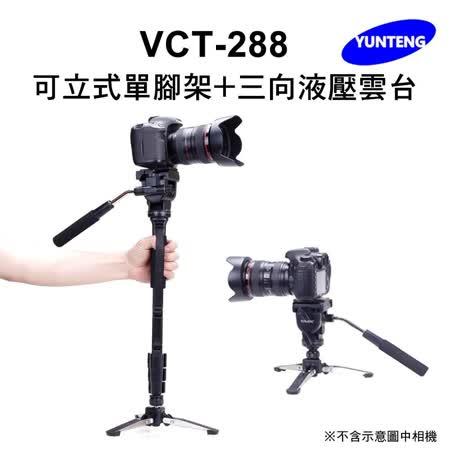 雲騰 VCT-288 可立式單腳架+液壓雲台