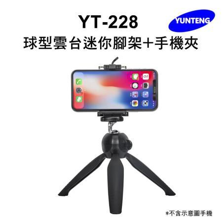 雲騰 228 球型雲台迷你腳架+手機夾