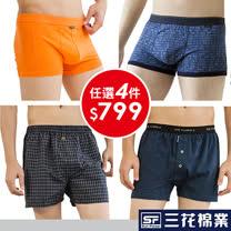 【Sun Flower三花】三花平口褲.四角褲任選4件$799