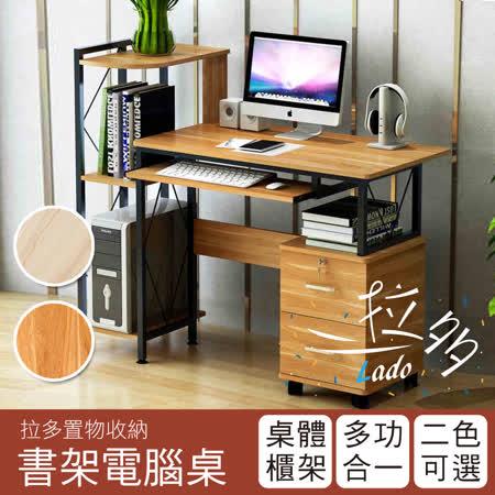 DIY 拉多置物收納書架電腦桌-2色