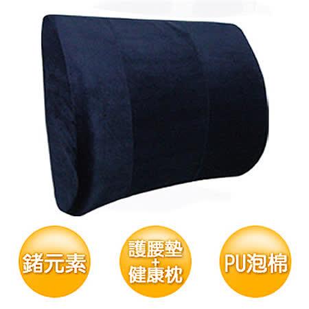 《锗元素》两用腰枕《护腰垫/健康枕》