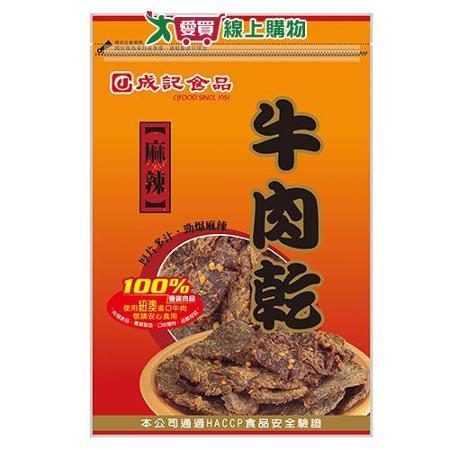 成記麻辣牛肉乾105g