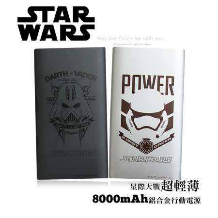 STAR WARS星際大戰<br>  8000mAh鋁合金超薄型行動電源