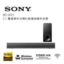 SONY HT-NT5 2.1 聲道單件式環繞家庭劇院 soundbar 可壁掛 支援WiFi USB