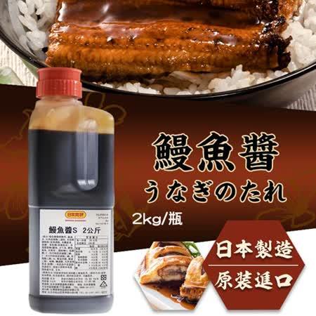 【台北濱江】日本製造原裝進口-鰻魚醬(2kg/瓶)