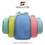 SXLLNS SJ9004-2 多功能防盜後背包(二代)