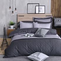 OLIVIA 《 BROADEN 》 特大雙人床包被套四件組 設計師原創系列 工業風格