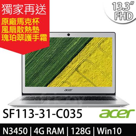AcerSwif 1 SF113-31-C035 13.3吋/N3450四核/Win10 輕薄筆電-加碼送原廠馬克杯+網狀風扇散熱墊+瑰珀翠護手霜