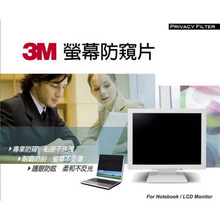 【3M】螢幕防窺片19吋(16:9)TPF19.5W9