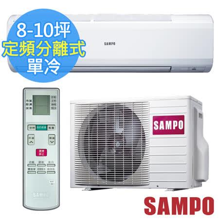 【SAMPO聲寶 】8-10坪 CSPF 定頻分離式冷氣AM-PC50/AU-PC50
