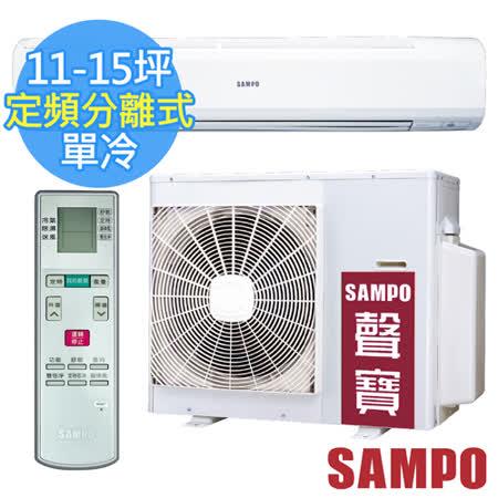 【SAMPO聲寶 】11-15坪 CSPF 定頻分離式冷氣AM-PC72/AU-PC72