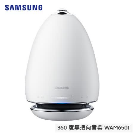 SAMSUNG三星 360 度無指向音響 WAM6501(WAM6501/ZW)