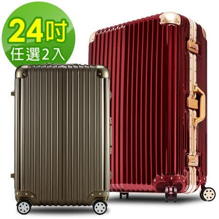 【Bogazy】迷幻森林 24吋鋁框PC鏡面行李箱(任選兩入)