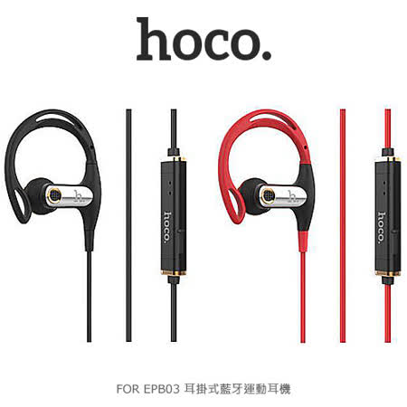 hoco EPB03 耳掛式藍牙運動耳機